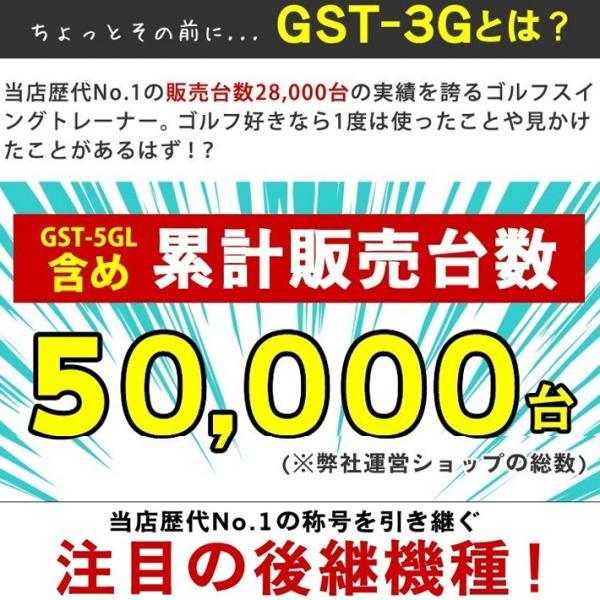 ゴルフスイングトレーナー ユピテル GST-5 GL ヘッドスピード+ボールスピード+推定飛距離+ミート率測定器|trim|04