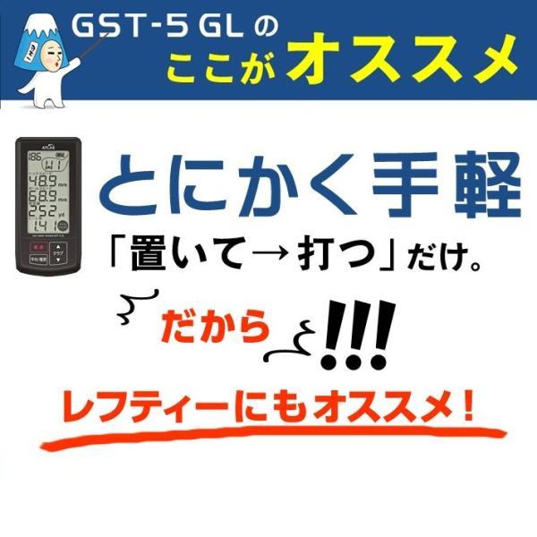 ゴルフスイングトレーナー ユピテル GST-5 GL ヘッドスピード+ボールスピード+推定飛距離+ミート率測定器|trim|07