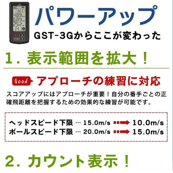 ゴルフスイングトレーナー ユピテル GST-5 GL ヘッドスピード+ボールスピード+推定飛距離+ミート率測定器|trim|09
