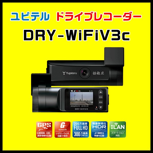 セール価格 HDR搭載で白とび黒潰れを軽減 ユピテル ドライブレコーダー DRY-WiFiV3c スイングタイプ 無線LAN内蔵 GPS&Gセンサー搭載 レンズ部可動式|trim