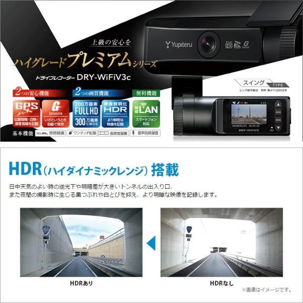 セール価格 HDR搭載で白とび黒潰れを軽減 ユピテル ドライブレコーダー DRY-WiFiV3c スイングタイプ 無線LAN内蔵 GPS&Gセンサー搭載 レンズ部可動式|trim|02