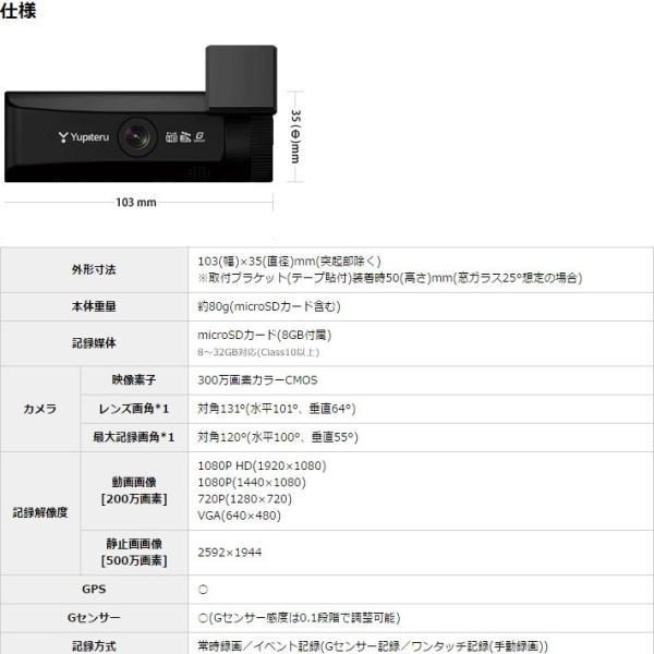 セール価格 HDR搭載で白とび黒潰れを軽減 ユピテル ドライブレコーダー DRY-WiFiV3c スイングタイプ 無線LAN内蔵 GPS&Gセンサー搭載 レンズ部可動式|trim|17