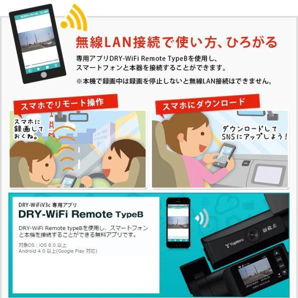 セール価格 HDR搭載で白とび黒潰れを軽減 ユピテル ドライブレコーダー DRY-WiFiV3c スイングタイプ 無線LAN内蔵 GPS&Gセンサー搭載 レンズ部可動式|trim|03