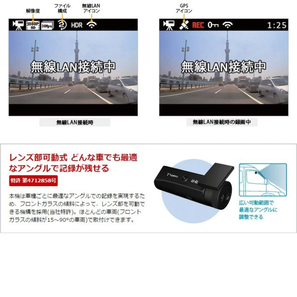 セール価格 HDR搭載で白とび黒潰れを軽減 ユピテル ドライブレコーダー DRY-WiFiV3c スイングタイプ 無線LAN内蔵 GPS&Gセンサー搭載 レンズ部可動式|trim|08