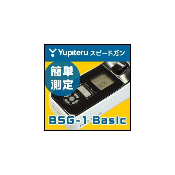 ユピテル スピードガン BSG-1 Basic|trim
