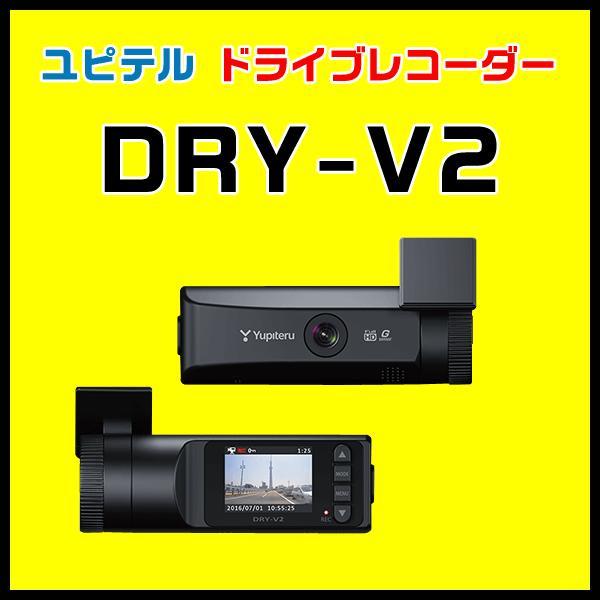 セール価格 ユピテル(YUPITERU)リアにも最適 FULL HD高画質ドライブレコーダー DRY-V2 HDR&Gセンサー搭載|trim