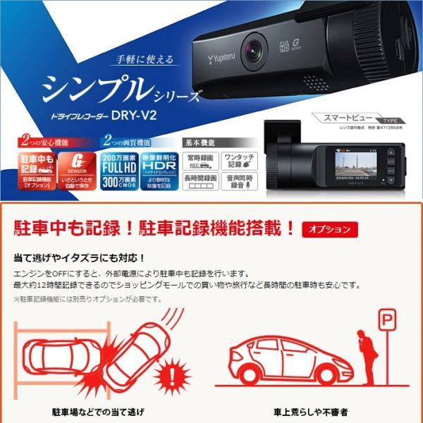 セール価格 ユピテル(YUPITERU)リアにも最適 FULL HD高画質ドライブレコーダー DRY-V2 HDR&Gセンサー搭載|trim|02