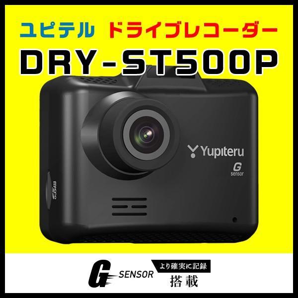 ドライブレコーダー ユピテル DRY-ST500P Gセンサー搭載 WEB限定モデル|trim