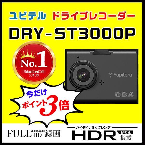 【ポイント10倍】 ドライブレコーダー ユピテル DRY-ST3000P : DRY-ST3000c同等品 FULL HD高画質 GPS&Gセンサー搭載 HDRで白とび黒潰れを軽減|trim