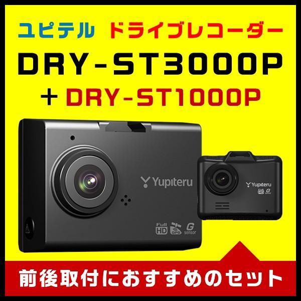ドライブレコーダー ユピテル DRY-ST3000P+DRY-ST1000Pセット 前後取付やご家族・ご友人とのシェアに最適|trim