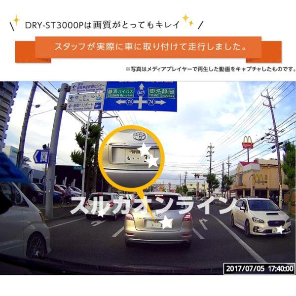 【ポイント10倍】 ドライブレコーダー ユピテル DRY-ST3000P : DRY-ST3000c同等品 FULL HD高画質 GPS&Gセンサー搭載 HDRで白とび黒潰れを軽減|trim|18