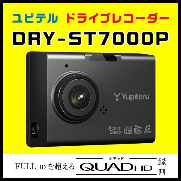 セール価格 ドライブレコーダー ユピテル DRY-ST7000P: DRY-ST7000c同等品 QUAD HD超高画質 GPS&Gセンサー&HDR&アクティブセーフティ機能搭載|trim