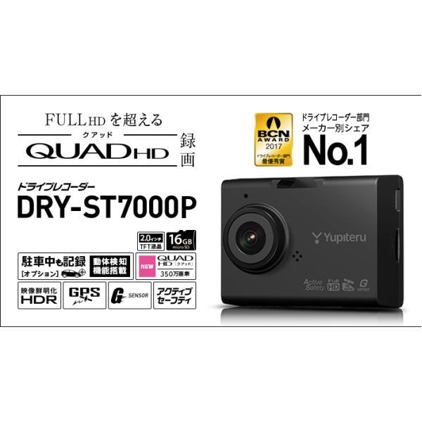 セール価格 ドライブレコーダー ユピテル DRY-ST7000P: DRY-ST7000c同等品 QUAD HD超高画質 GPS&Gセンサー&HDR&アクティブセーフティ機能搭載|trim|02