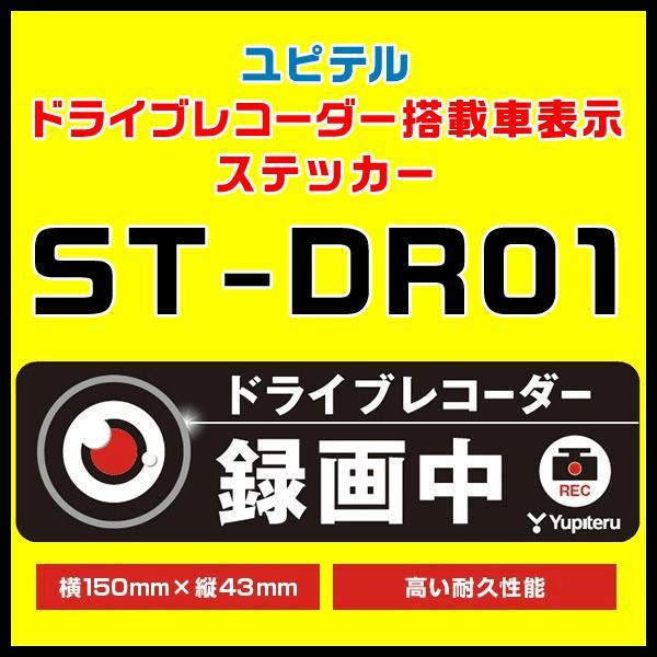 ドライブレコーダー搭載車表示ステッカー ST-DR01 ユピテル(本体と同梱可) trim