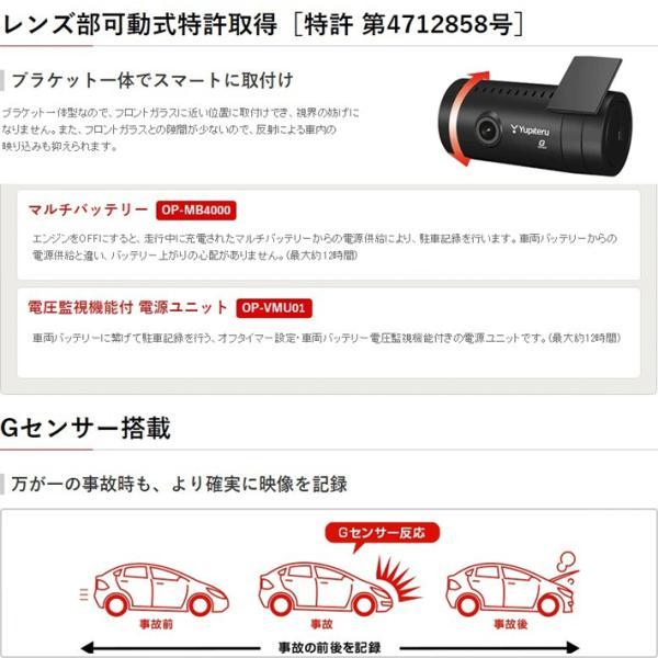 ドライブレコーダー ユピテル DRY-SV550P ブラケット一体型 Gセンサー搭載|trim|02