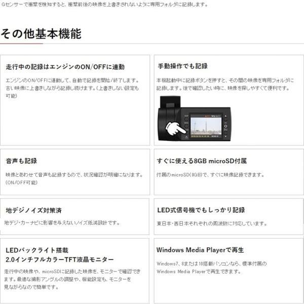 ドライブレコーダー ユピテル DRY-SV550P ブラケット一体型 Gセンサー搭載|trim|03
