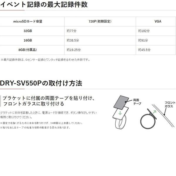 ドライブレコーダー ユピテル DRY-SV550P ブラケット一体型 Gセンサー搭載|trim|08