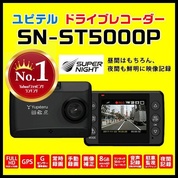 新製品 ドライブレコーダーユピテル SN-ST5000P 夜間も鮮明STARVIS搭載 SUPER NIGHTモデル GPS&Gセンサー&HDR搭載 FullHD|trim