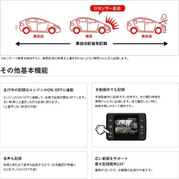 新製品 ドライブレコーダーユピテル SN-ST5000P 夜間も鮮明STARVIS搭載 SUPER NIGHTモデル GPS&Gセンサー&HDR搭載 FullHD|trim|11
