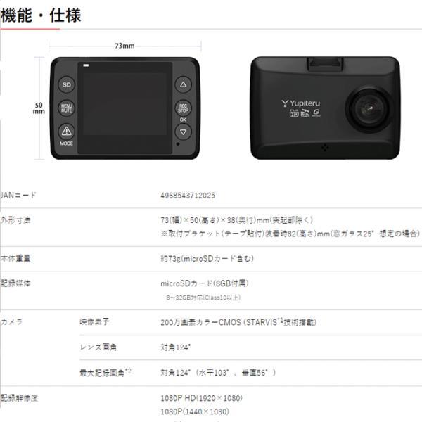 新製品 ドライブレコーダーユピテル SN-ST5000P 夜間も鮮明STARVIS搭載 SUPER NIGHTモデル GPS&Gセンサー&HDR搭載 FullHD|trim|13