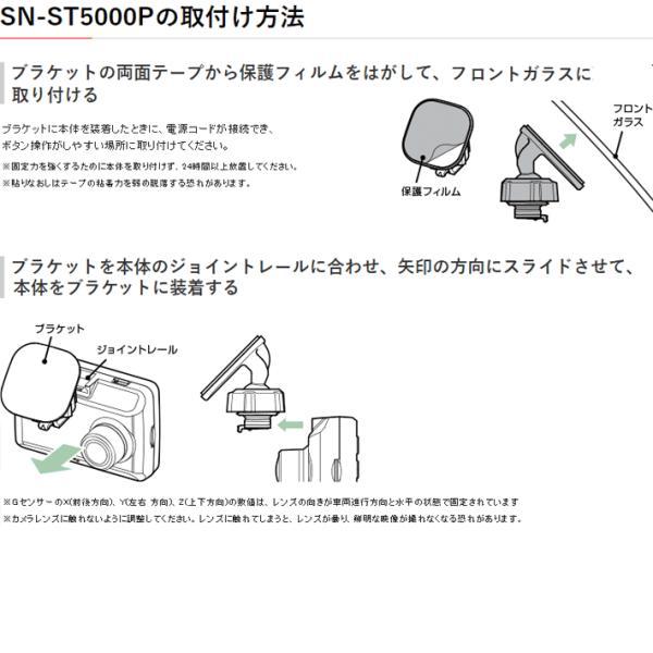 新製品 ドライブレコーダーユピテル SN-ST5000P 夜間も鮮明STARVIS搭載 SUPER NIGHTモデル GPS&Gセンサー&HDR搭載 FullHD|trim|18