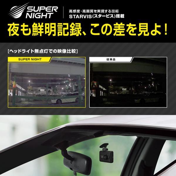 新製品 ドライブレコーダーユピテル SN-ST5000P 夜間も鮮明STARVIS搭載 SUPER NIGHTモデル GPS&Gセンサー&HDR搭載 FullHD|trim|07
