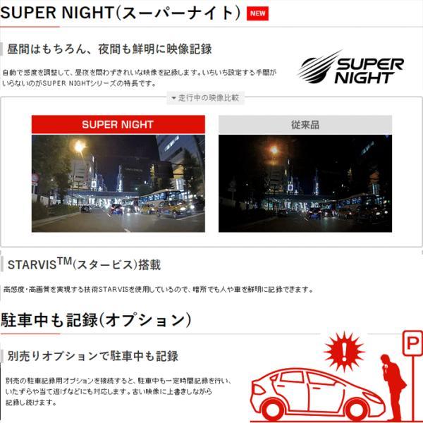 新製品 ドライブレコーダーユピテル SN-ST5000P 夜間も鮮明STARVIS搭載 SUPER NIGHTモデル GPS&Gセンサー&HDR搭載 FullHD|trim|08