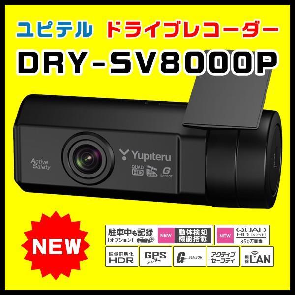 ドライブレコーダー ユピテル DRY-SV8000P GPS&Gセンサー&Wi-Fi搭載 無線LANでスマホとつながる FULL HDを超えるQUAD HD録画 trim