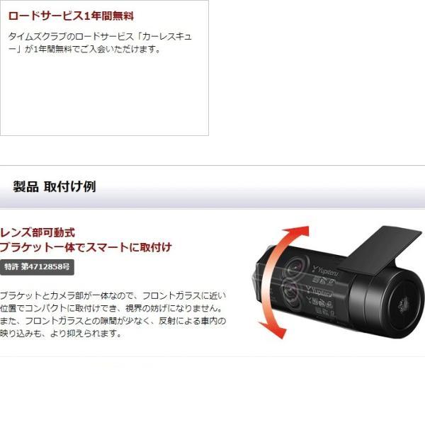 ドライブレコーダー ユピテル DRY-SV8000P GPS&Gセンサー&Wi-Fi搭載 無線LANでスマホとつながる FULL HDを超えるQUAD HD録画 trim 11