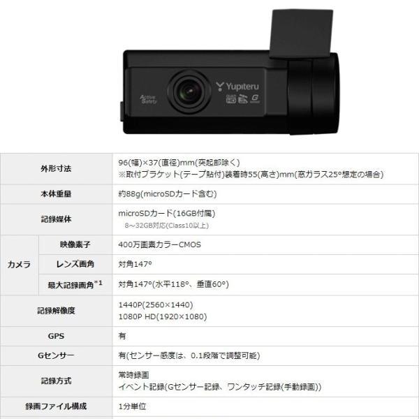 ドライブレコーダー ユピテル DRY-SV8000P GPS&Gセンサー&Wi-Fi搭載 無線LANでスマホとつながる FULL HDを超えるQUAD HD録画 trim 13