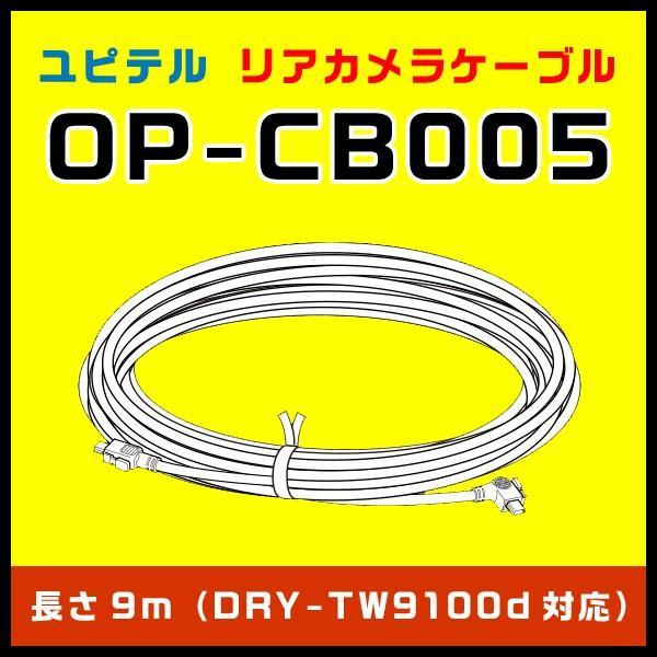 9mリアカメラケーブル OP-CB005 ユピテル(本体と同梱可)DRY-TW9100dに対応