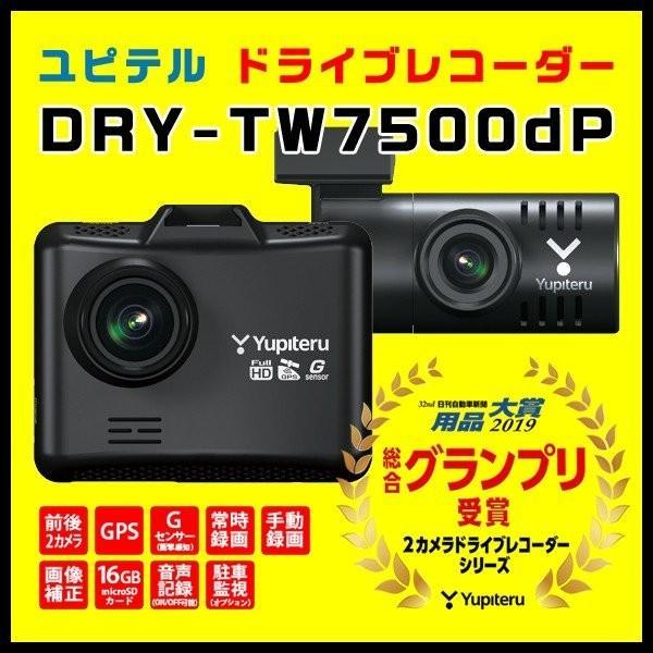 セール価格 ドライブレコーダー ユピテル DRY-TW7500dP 前後2カメラで録画 2019年新製品|trim