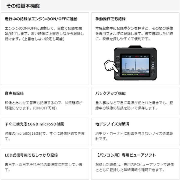 セール価格 ドライブレコーダー ユピテル DRY-TW7500dP 前後2カメラで録画 2019年新製品|trim|13