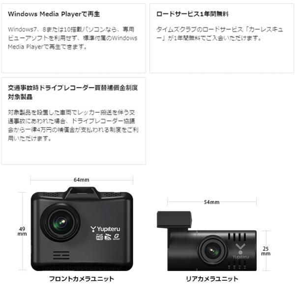 セール価格 ドライブレコーダー ユピテル DRY-TW7500dP 前後2カメラで録画 2019年新製品|trim|14