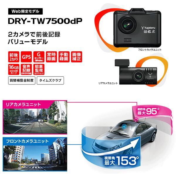 セール価格 ドライブレコーダー ユピテル DRY-TW7500dP 前後2カメラで録画 2019年新製品|trim|04