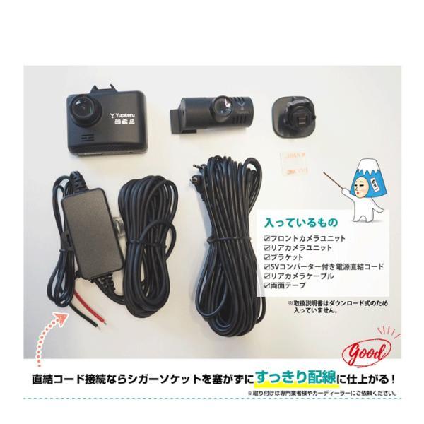 セール価格 ドライブレコーダー ユピテル DRY-TW7500dP 前後2カメラで録画 2019年新製品|trim|08