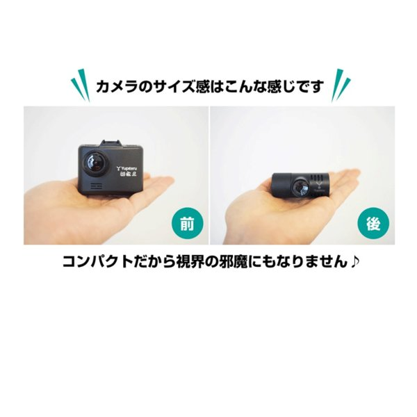 セール価格 ドライブレコーダー ユピテル DRY-TW7500dP 前後2カメラで録画 2019年新製品|trim|09