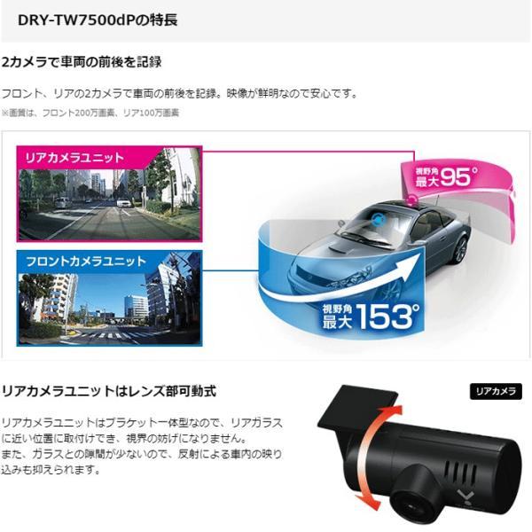 セール価格 ドライブレコーダー ユピテル DRY-TW7500dP 前後2カメラで録画 2019年新製品|trim|10
