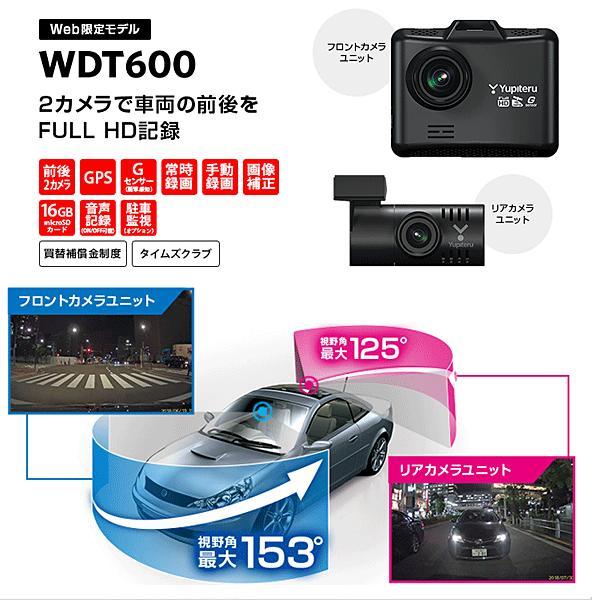 セール価格 前後2カメラ 2019年新製品 ドライブレコーダー ユピテル WDT600 前後ともFull HD高画質&広角|trim|02