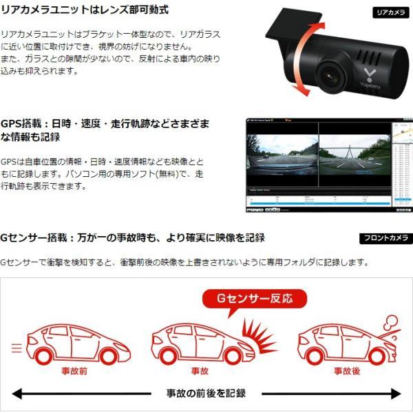 セール価格 前後2カメラ 2019年新製品 ドライブレコーダー ユピテル WDT600 前後ともFull HD高画質&広角|trim|03