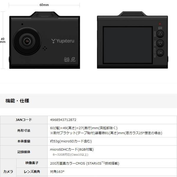 リアにも最適:超広角ドライブレコーダー ユピテル WD250S SUPER NIGHTモデル FULL HD高画質&HDR&Gセンサー搭載|trim|07