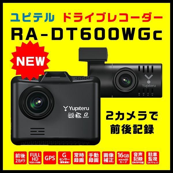 ドライブレコーダー ユピテル RA-DT600WGc 前後2カメラで録画 2019年新製品 シガープラグモデル|trim