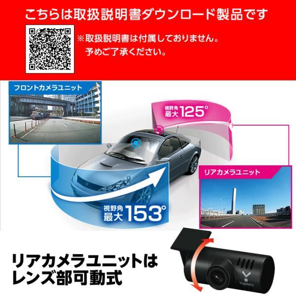 ドライブレコーダー ユピテル RA-DT600WGc 前後2カメラで録画 2019年新製品 シガープラグモデル|trim|02