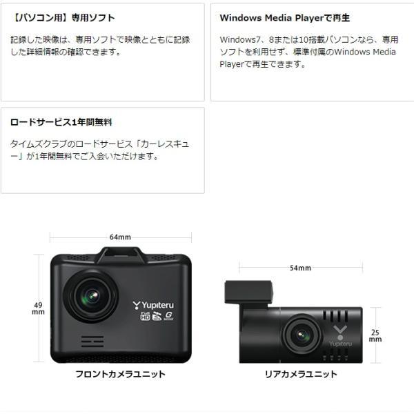 ドライブレコーダー ユピテル RA-DT600WGc 前後2カメラで録画 2019年新製品 シガープラグモデル|trim|07