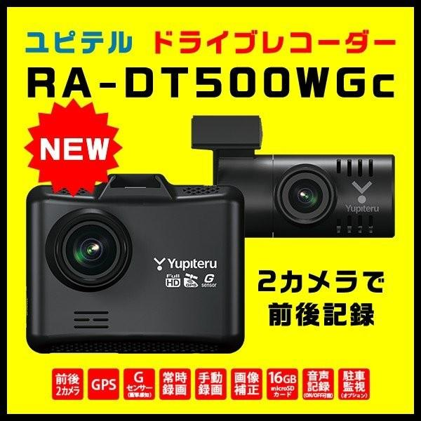 ドライブレコーダー ユピテル RA-DT500WGc 前後2カメラで録画 2019年新製品 シガープラグモデル|trim