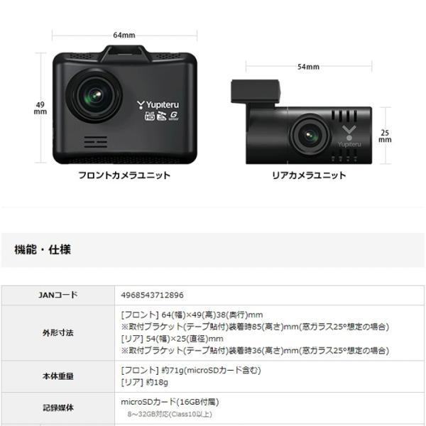 ドライブレコーダー ユピテル RA-DT500WGc 前後2カメラで録画 2019年新製品 シガープラグモデル|trim|08