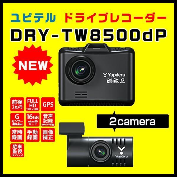 前後2カメラ 2019年新製品 ドライブレコーダー ユピテル DRY-TW8500dP 前後ともFull HD高画質&広角|trim