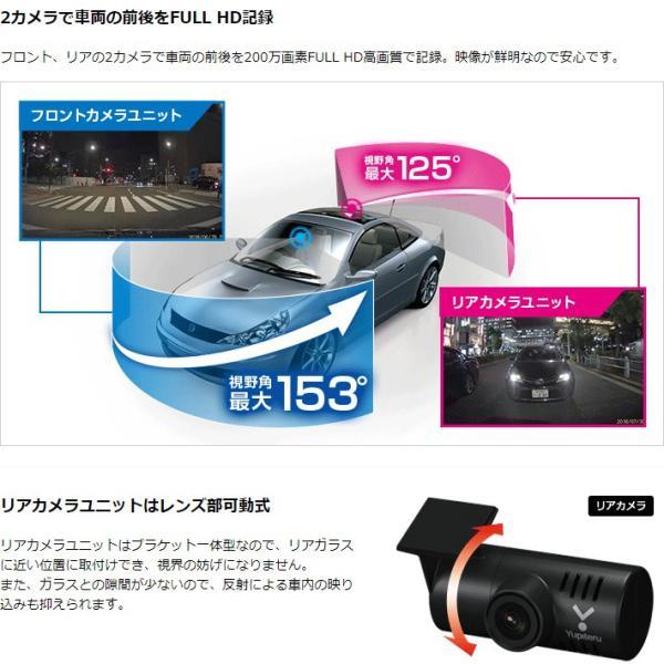 前後2カメラ 2019年新製品 ドライブレコーダー ユピテル DRY-TW8500dP 前後ともFull HD高画質&広角|trim|03
