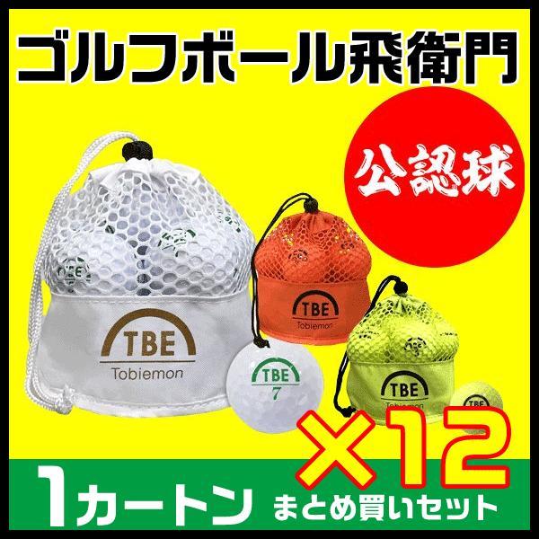 「選べる3色 1カートン」TOBIEMON ゴルフボール飛衛門(とびえもん)2ピース メッシュバッグ12球入り×12袋「R&A公認球」|trim