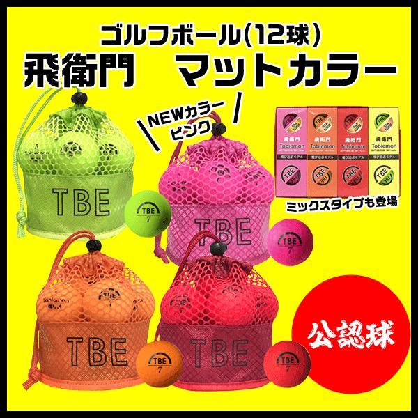 ゴルフボール飛衛門(とびえもん)TOBIEMON「選べる4色」2ピース蛍光マットカラー(オレンジorイエローorレッドor4色ミックス)12球入り「R&A公認球」|trim